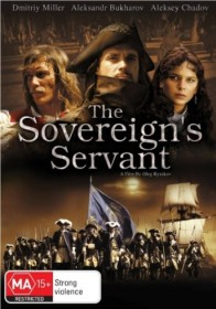 SOVEREIGNS SERVANT DVD