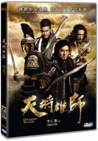 DRAGON BLADE DVD